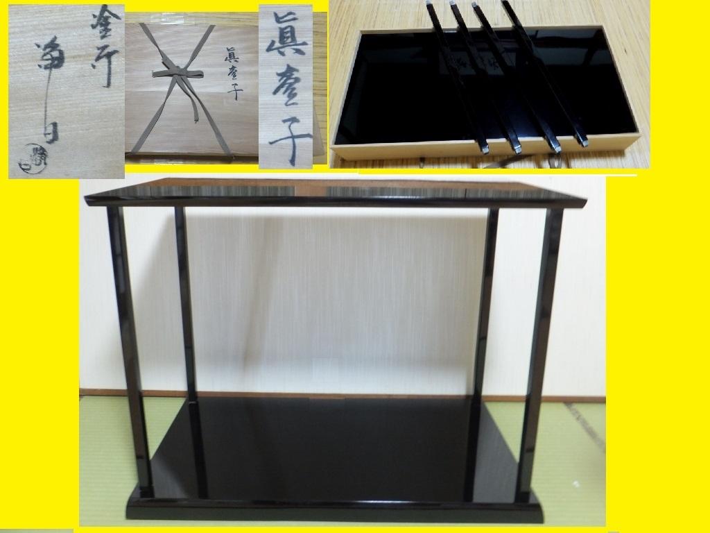◆茶道具◆特価わけあり 極美品 木製 真台子 真塗 塗師平安 淨白作 棚 木共箱