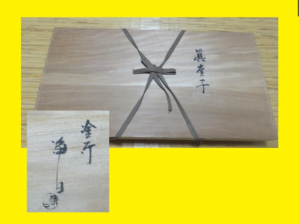 ◆茶道具◆特価わけあり 極美品 木製 真台子 真塗 塗師平安 淨白作 棚 木共箱_画像9