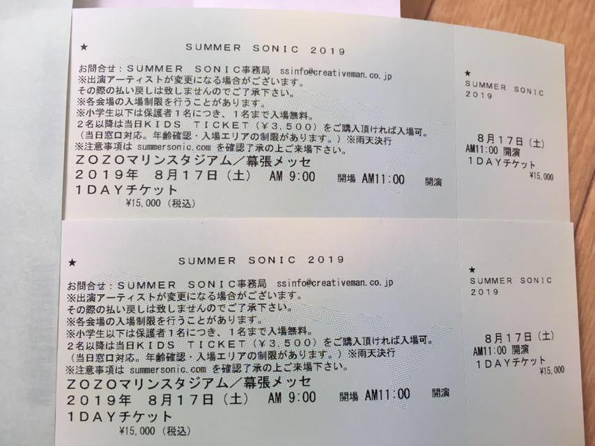 サマーソニック サマソニ チケット 8/17 2枚セット