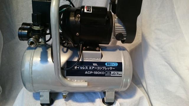 稼働品 10L オイルレス エアコンプレッサー ACP-190KD 静音タイプ エアーツール DIY