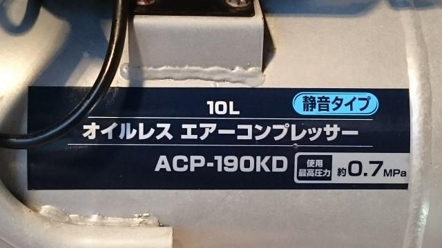 稼働品 10L オイルレス エアコンプレッサー ACP-190KD 静音タイプ エアーツール DIY_画像7