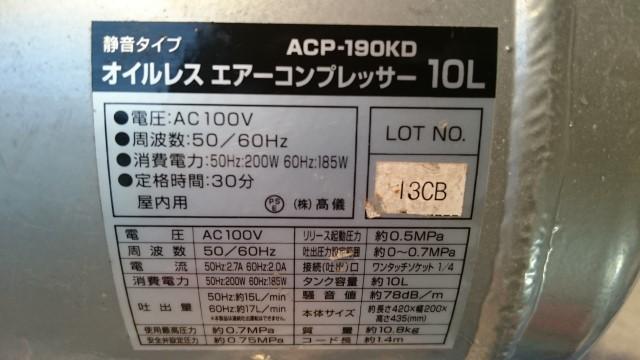 稼働品 10L オイルレス エアコンプレッサー ACP-190KD 静音タイプ エアーツール DIY_画像8