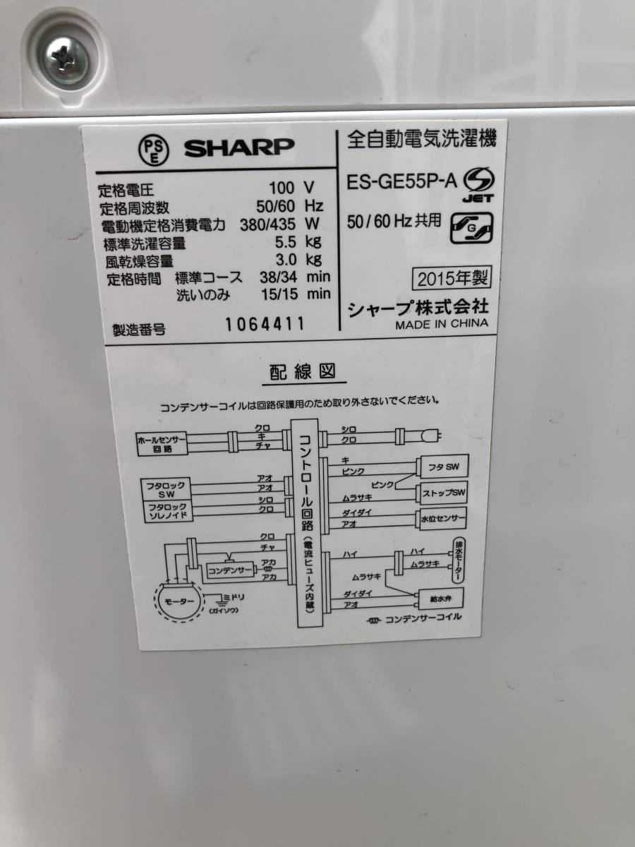 m5☆洗濯機☆シャープ☆SHARP☆全自動電気洗濯機☆5.5kg☆ES-GE55P☆リユース美品★2015年製★風乾燥☆コンパクト_画像6