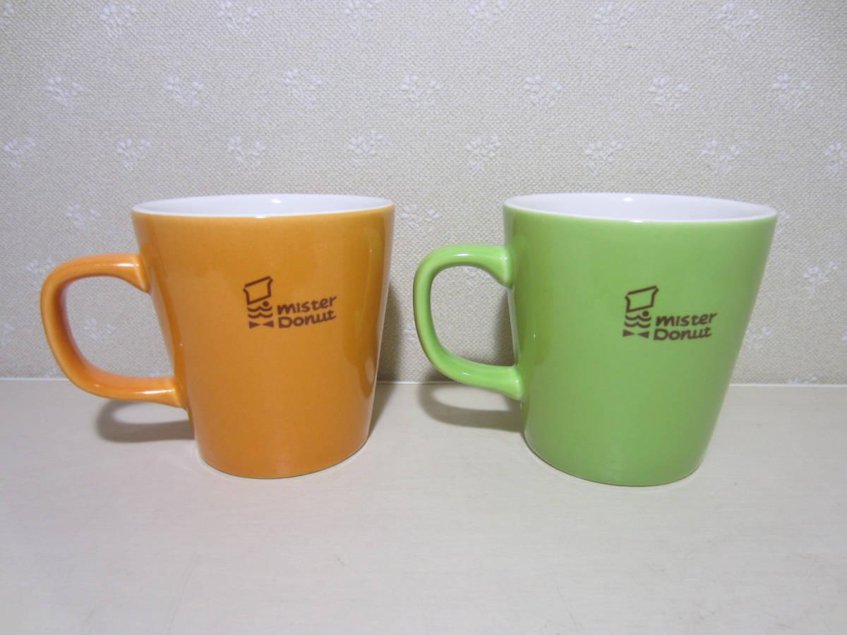 ミスタードーナツ カラフル マグカップ A 2個セット オレンジ グリーン 非売品 未使用 ミスド_画像2