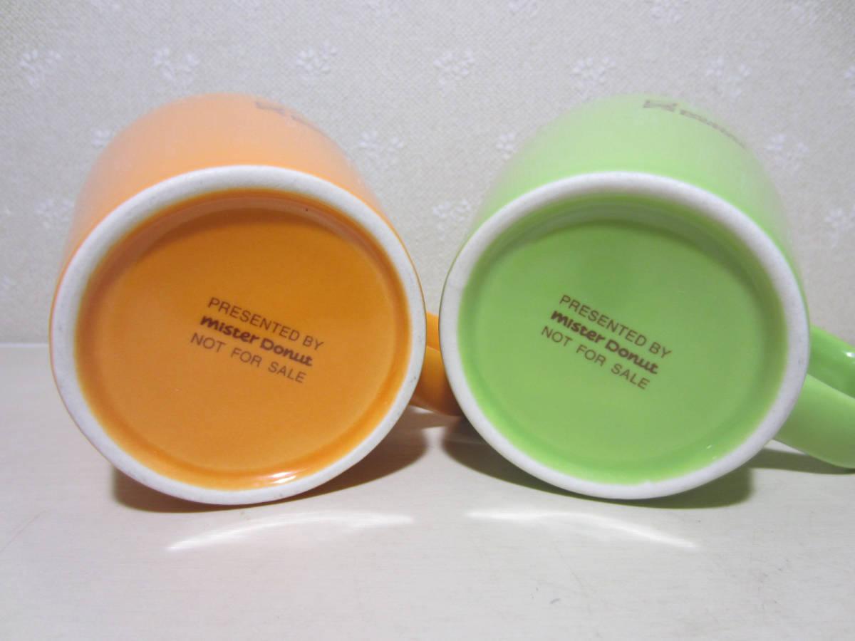 ミスタードーナツ カラフル マグカップ A 2個セット オレンジ グリーン 非売品 未使用 ミスド_画像4