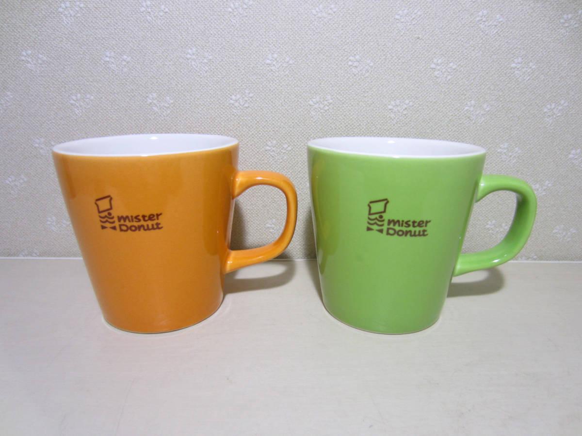 ミスタードーナツ カラフル マグカップ A 2個セット オレンジ グリーン 非売品 未使用 ミスド