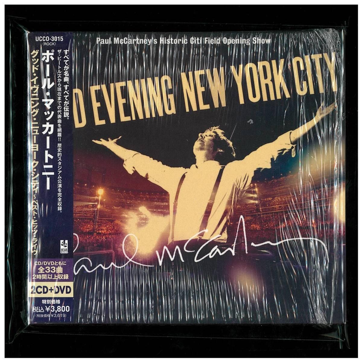 ビートルズ☆2CD+1DVD☆ポールマッカートニー☆グッドイヴニングニューヨークシティ☆UCCO-3015☆シュリンク付き☆Paul McCartney☆