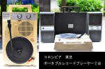 COLUMBIA Colombia record player turntable GP-3 Toshiba GP-75S operation goods 2 pcs. set Showa Retro animation equipped one period one . very wonderful.