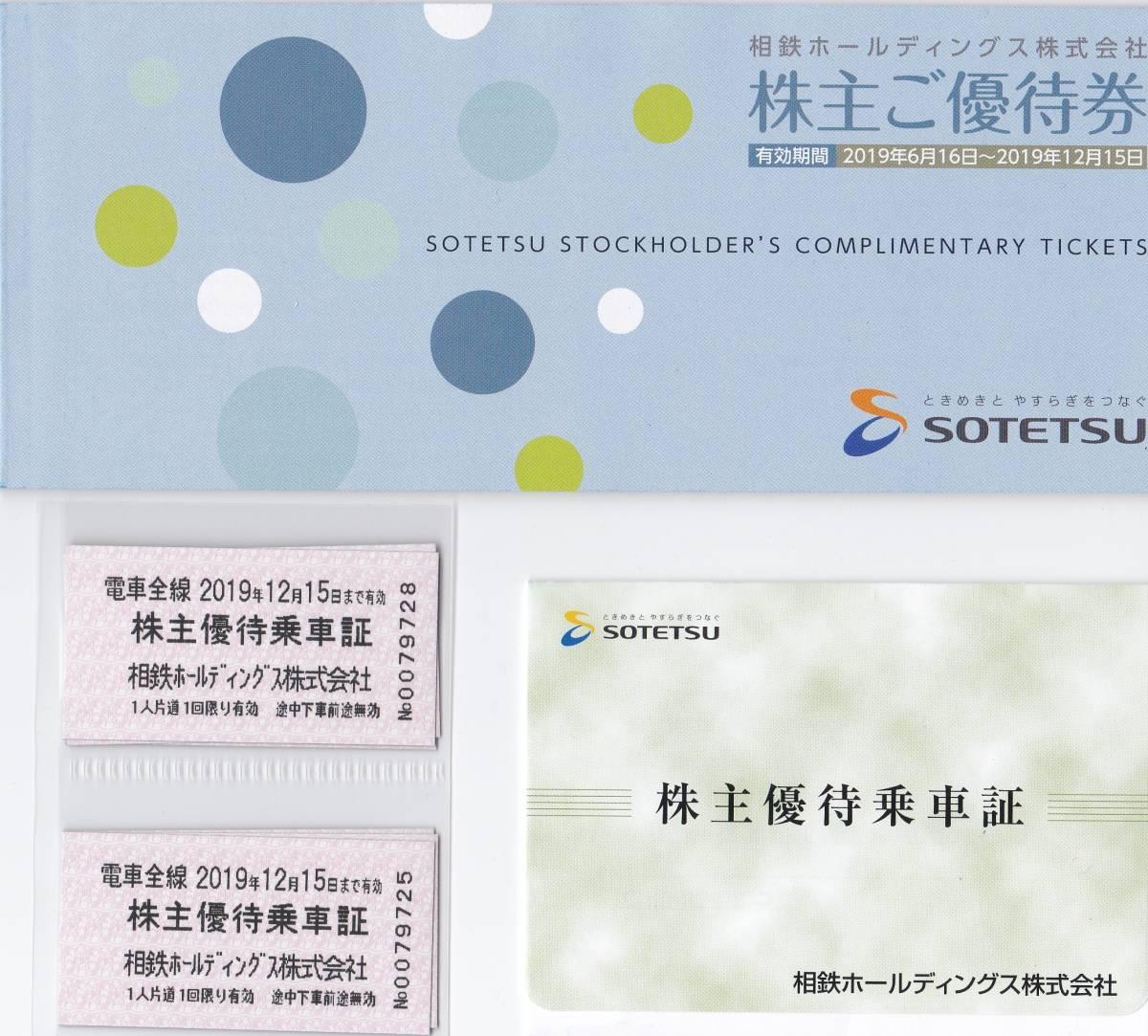 相鉄ホールディングス株主優待券・乗車証6枚てす。