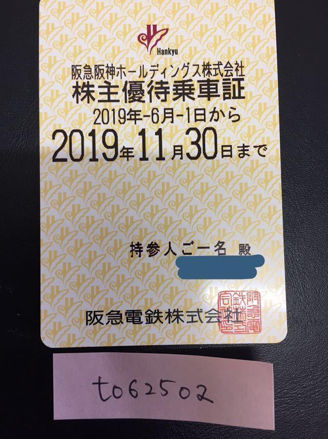 [送料無料] 阪急阪神ホールディングス株式会社 阪急電車全線 株主優待電車乗車証 定期型