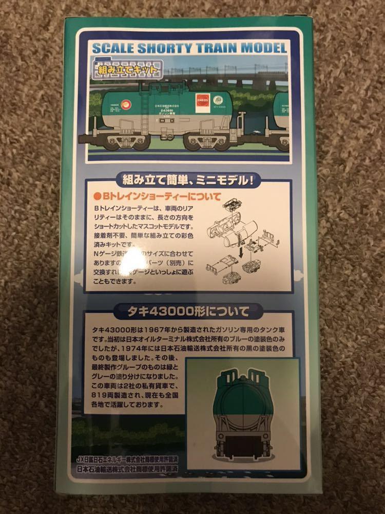 Bトレインショーティー Bトレ タキ43000形 日本石油輸送色 未開封_画像2