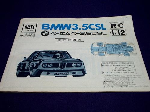 旧い・オオタキ R/C 用 1/12・ BMW 3.5CSL・ ジャンク扱いで 。_画像6