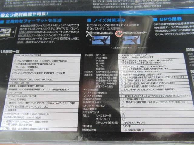 ★1円スタート!新品 未開封品 COMTEC GPS搭載 ドライブレコーダー ZDR-015 前後2カメラ フルHD200万画素 2セットおまとめ!!お得★1748.9_画像7