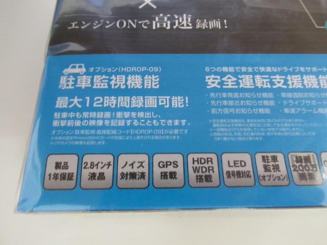 ★1円スタート!新品 未開封品 COMTEC GPS搭載 ドライブレコーダー ZDR-015 前後2カメラ フルHD200万画素 2セットおまとめ!!お得★1748.9_画像9