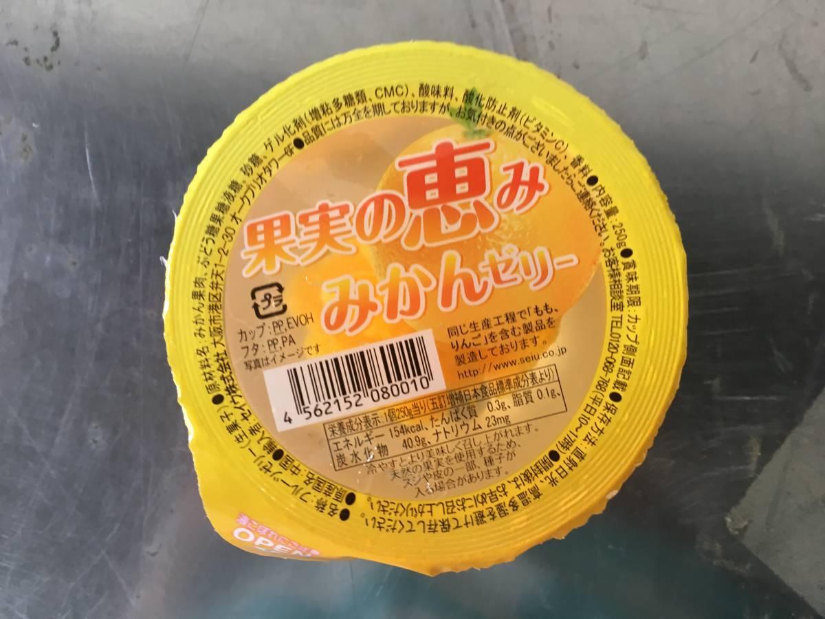在庫終了 再入荷 みかんゼリー 果肉入り 50個 7,000円相当のお品 1個250g 大きいカップ ミカン ゼリー _画像2