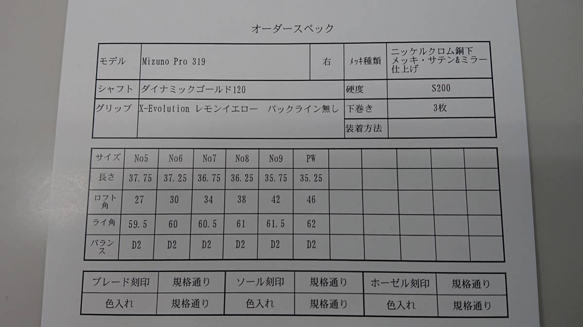 ☆☆☆ Mizuno pro 319 ダイナミックゴールド120 S200 ☆☆☆_画像5