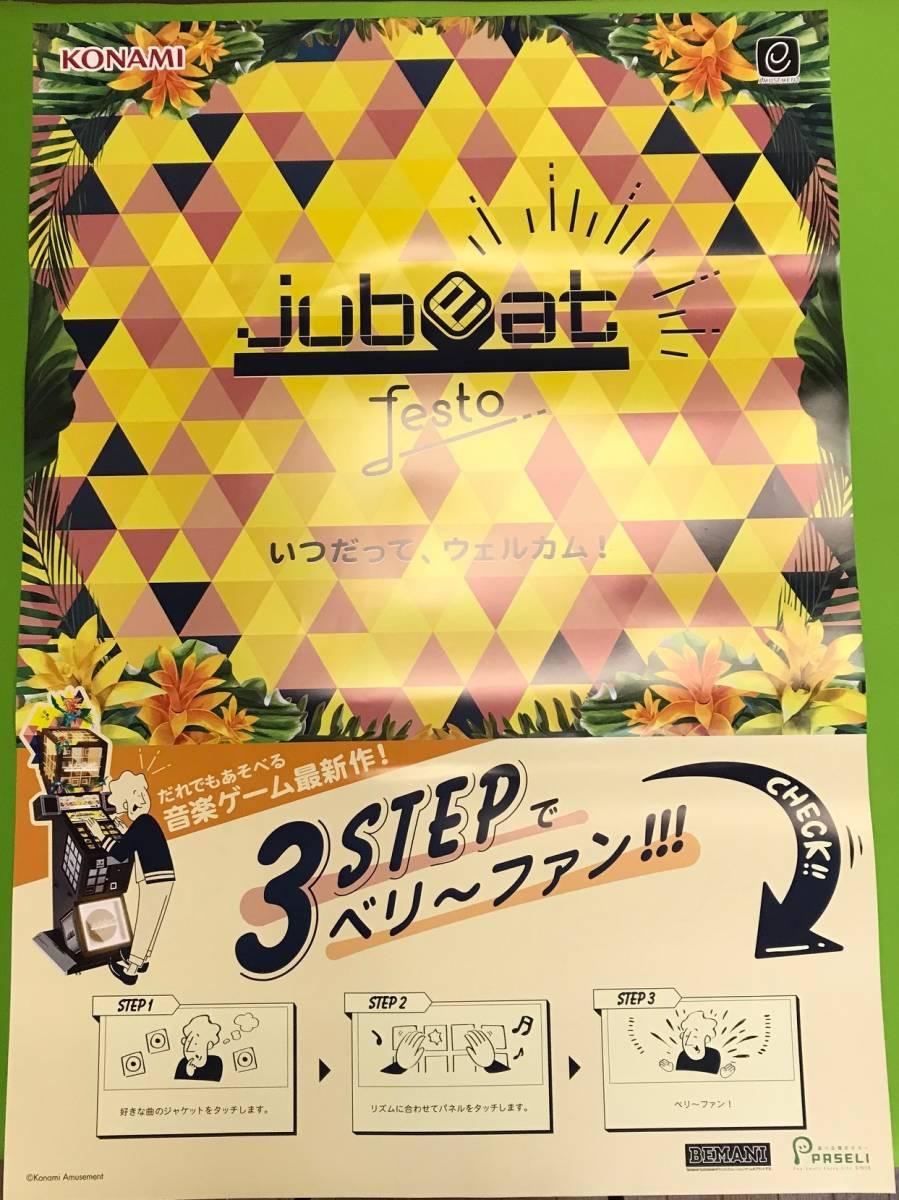 中古 コナミ ユビート festo ポスター