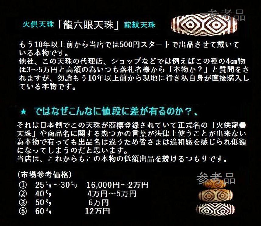 2【天珠八仙】 真正!!(上肯天珠)火供 龍六眼天珠..約4cm_画像9