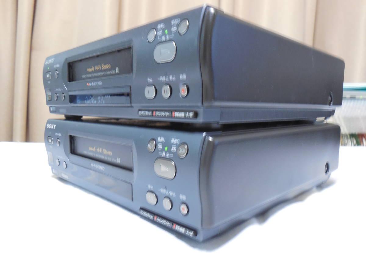 SONY ソニー 8mm ビデオデッキ EV-S33×2台 中古動作品とジャンク品です。_画像3