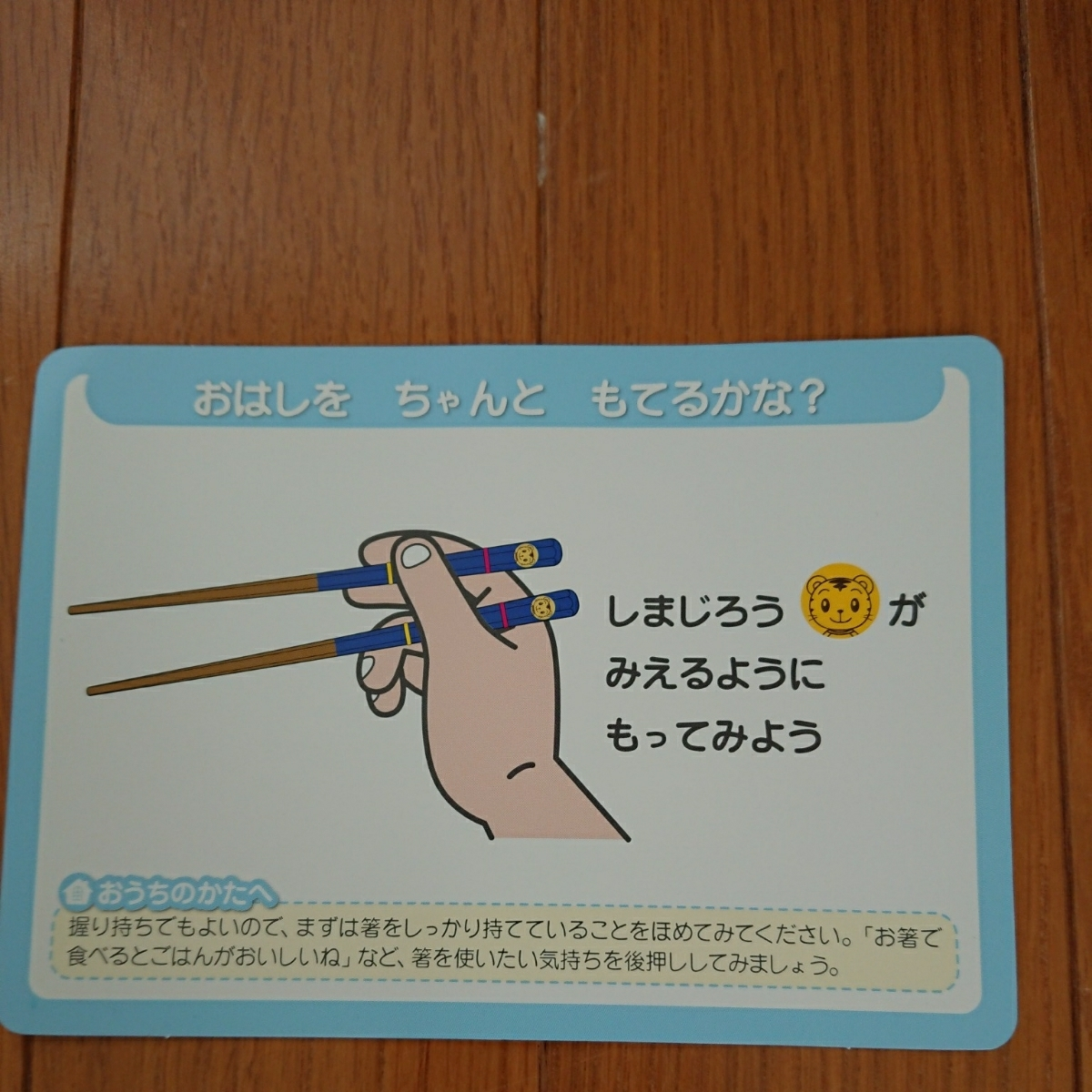 しまじろう はじめての子ども箸&持ち方応援カード 2~3歳用(13cm)親指ガイド付き 中古品 送料92円_画像3
