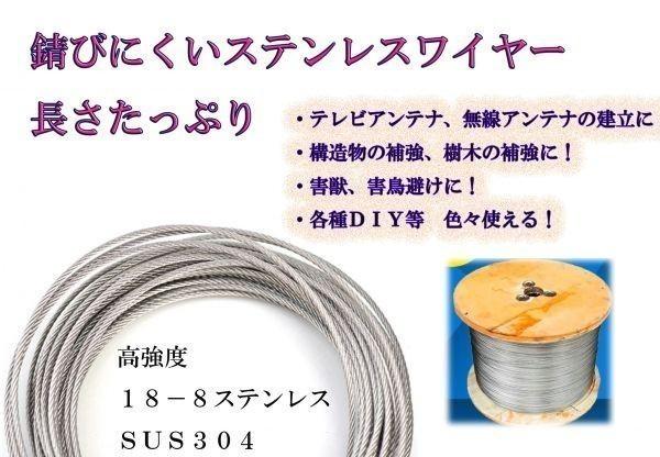 ステンレスワイヤー 2.0mm X15m ワイヤーロープ スチールワイヤー ワイヤー SUS304 錆びにくい 18-8ステンレス_画像1