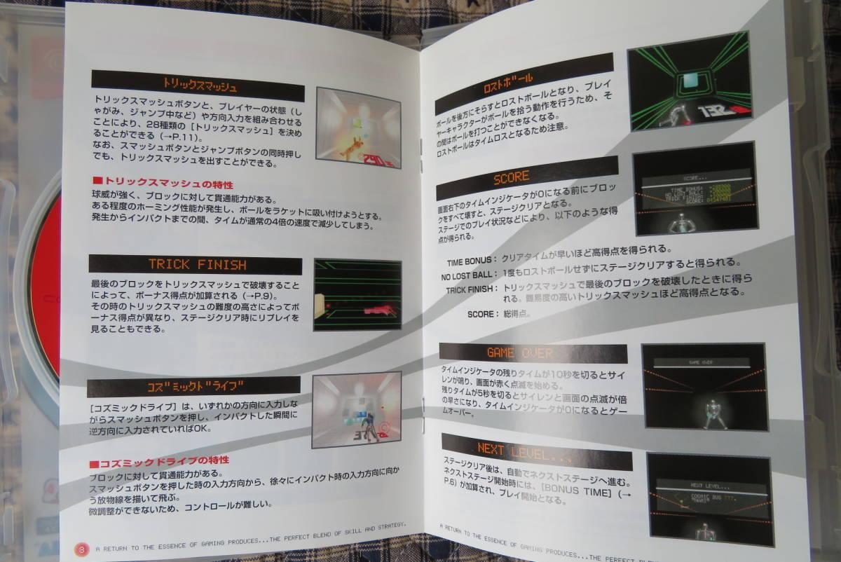 【中古品】コズミックスマッシュ   DC ドリキャス  帯付  ガイドブック付  超美品 動作確認済みOK _画像5