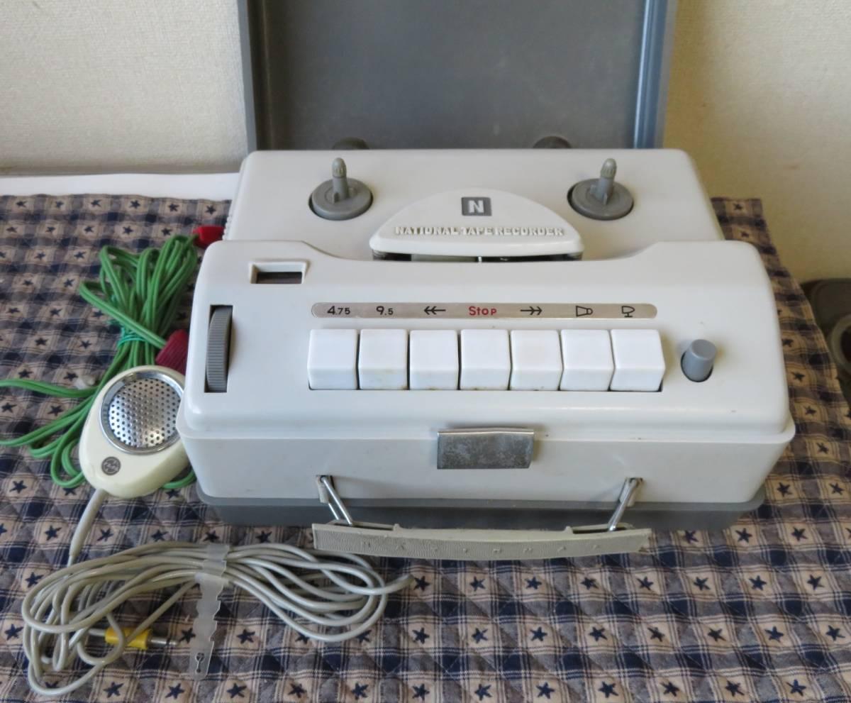 National Tape Recorder 型番不明 1960年代 ナショナル テープレコーダー