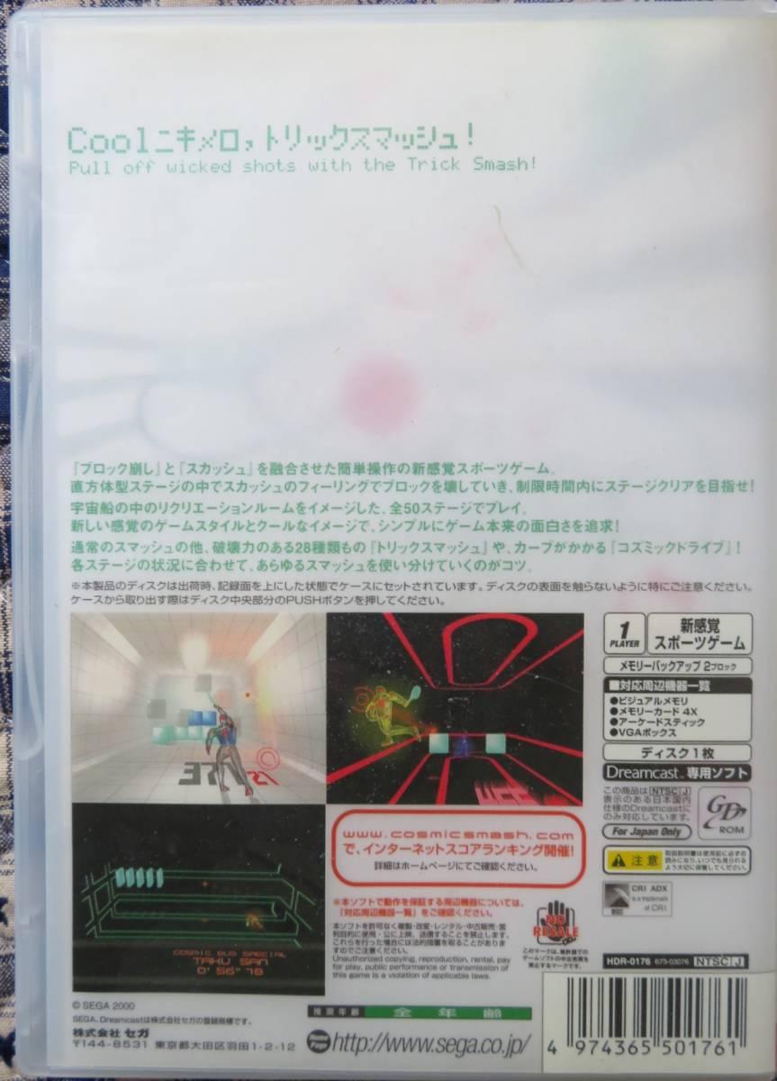 【中古品】コズミックスマッシュ   DC ドリキャス  帯付  ガイドブック付  超美品 動作確認済みOK _画像2