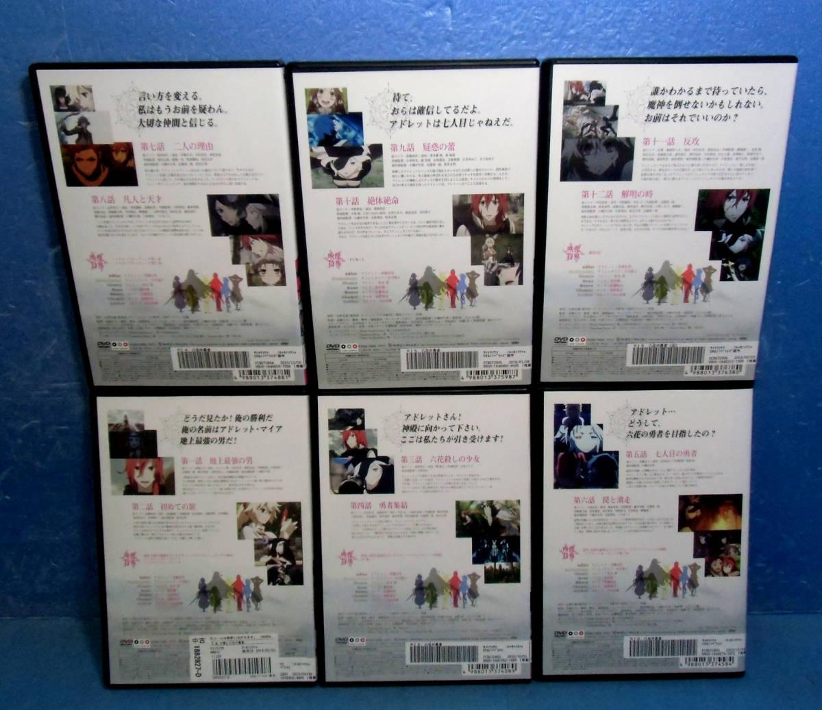 ◆六花の勇者 全6巻(全12話)斉藤壮馬/日笠陽子◆高橋丈夫_画像3