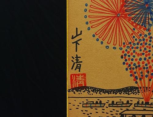 ◆山下清◆花火◆肉筆◆ペン画◆裸の大将記念館シール◆画面サイン印譜◆色紙◆額装有り◆返品対象外_画像7