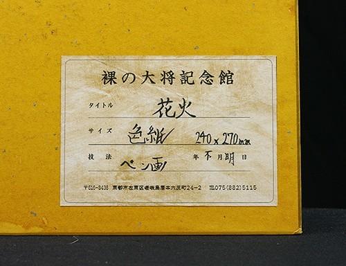 ◆山下清◆花火◆肉筆◆ペン画◆裸の大将記念館シール◆画面サイン印譜◆色紙◆額装有り◆返品対象外_画像10