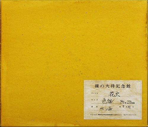 ◆山下清◆花火◆肉筆◆ペン画◆裸の大将記念館シール◆画面サイン印譜◆色紙◆額装有り◆返品対象外_画像9
