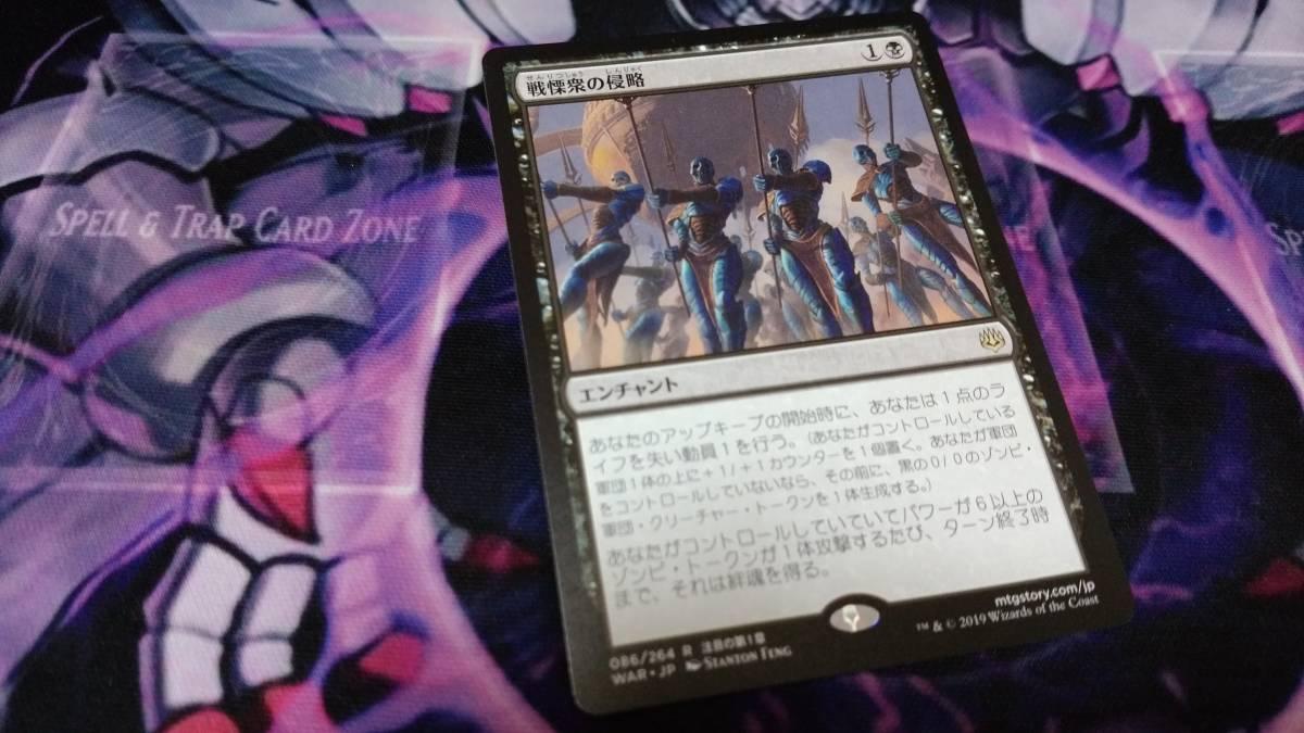 Magic: The Gathering MTG 日本語 灯争大戦 WAR 戦慄衆の侵略/Dreadhorde Invasion_画像1