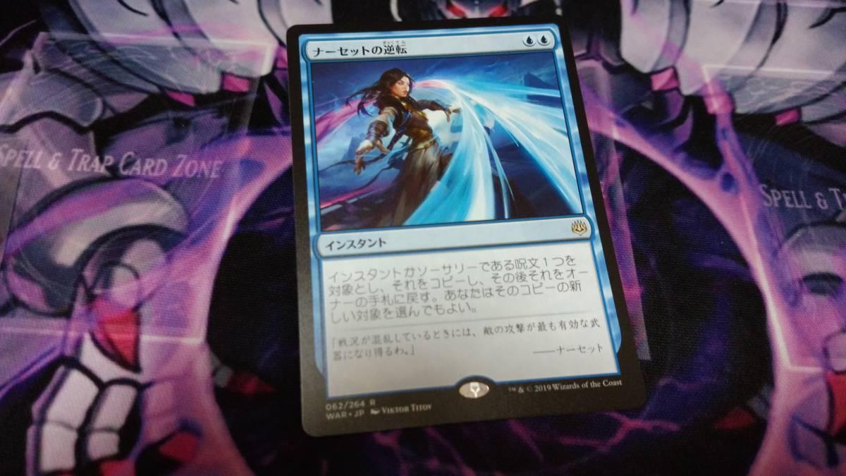 Magic: The Gathering MTG 日本語 灯争大戦 WAR ナーセットの逆転/Narset's Reversal_画像1