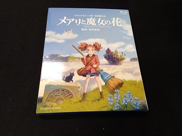 メアリと魔女の花(Blu-ray Disc)_画像1