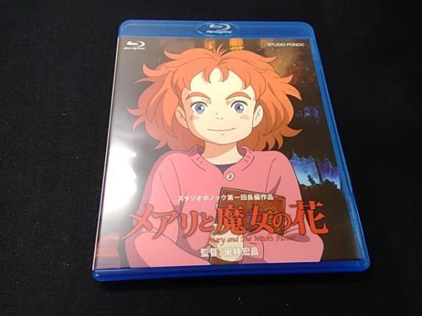 メアリと魔女の花(Blu-ray Disc)_画像3