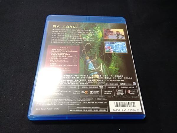 メアリと魔女の花(Blu-ray Disc)_画像4