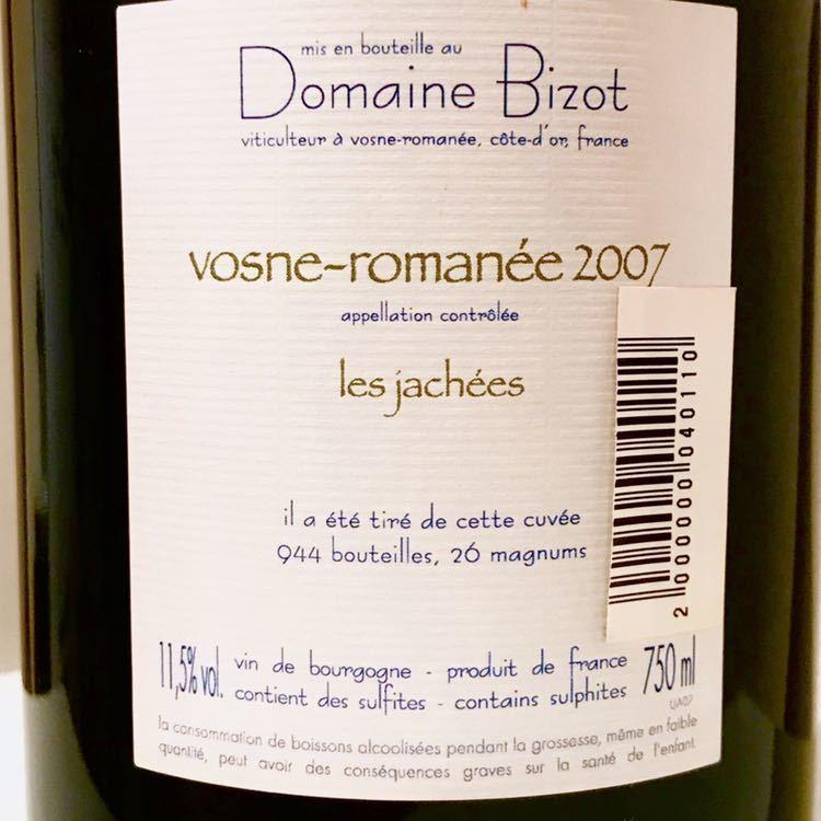 ドメーヌ ビゾ 2007 ヴォーヌ ロマネ ジャシェ Dom Bizot Vosne Romanee Les Jachees_画像2
