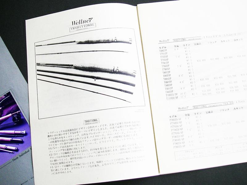 原宿ノリエ ロッドカタログ 村田ロッド、フレックステイラー、スリーブetc._画像4