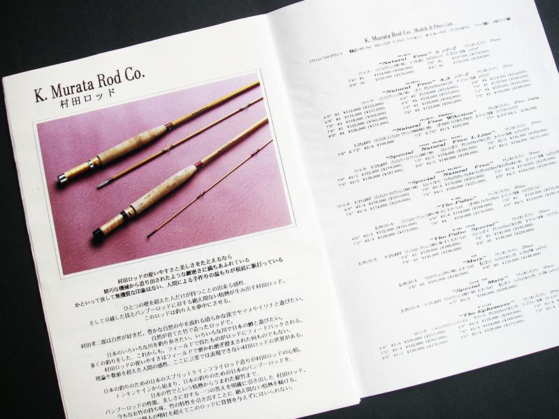 原宿ノリエ ロッドカタログ 村田ロッド、フレックステイラー、スリーブetc._画像2