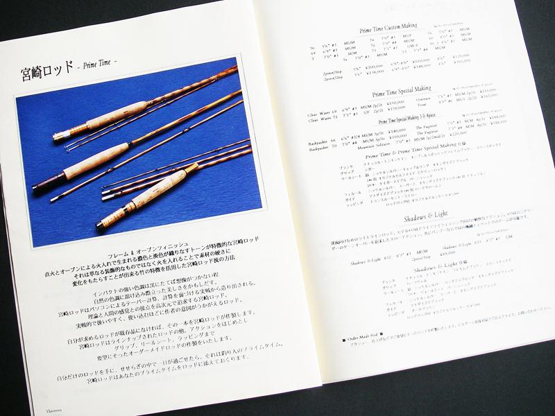 原宿ノリエ ロッドカタログ 村田ロッド、フレックステイラー、スリーブetc._画像3