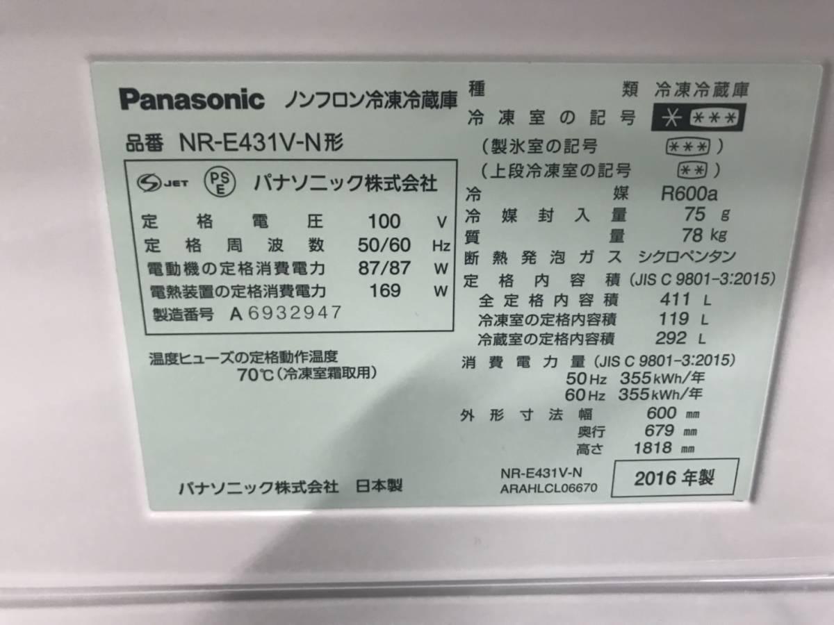 【消費税なし・最高級美中古品】NR-E431V-N/パナソニック/PANASONIC/エコナビ搭載冷蔵庫/411L/右開き/5ドア/16年製/614g_画像4