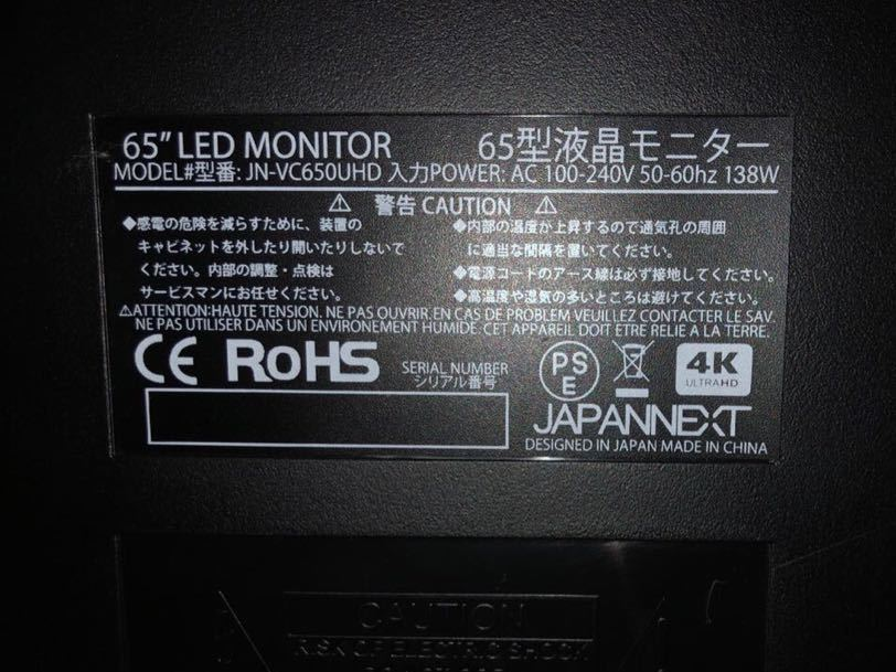 JAPANNEXT JN-VC650UHD 4K 65インチ曲面液晶ディスプレイ テレビ TV PCモニター 世界初! ELED_画像8
