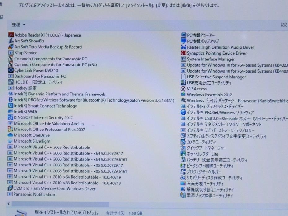 ★1円~ Office 累積使用2150H SSD128GB Panasonic Let's note CF-LX3GDHCS■Core i5 4300U 4GB マルチ WiFi Bluetooth カメラ Windows10_画像8