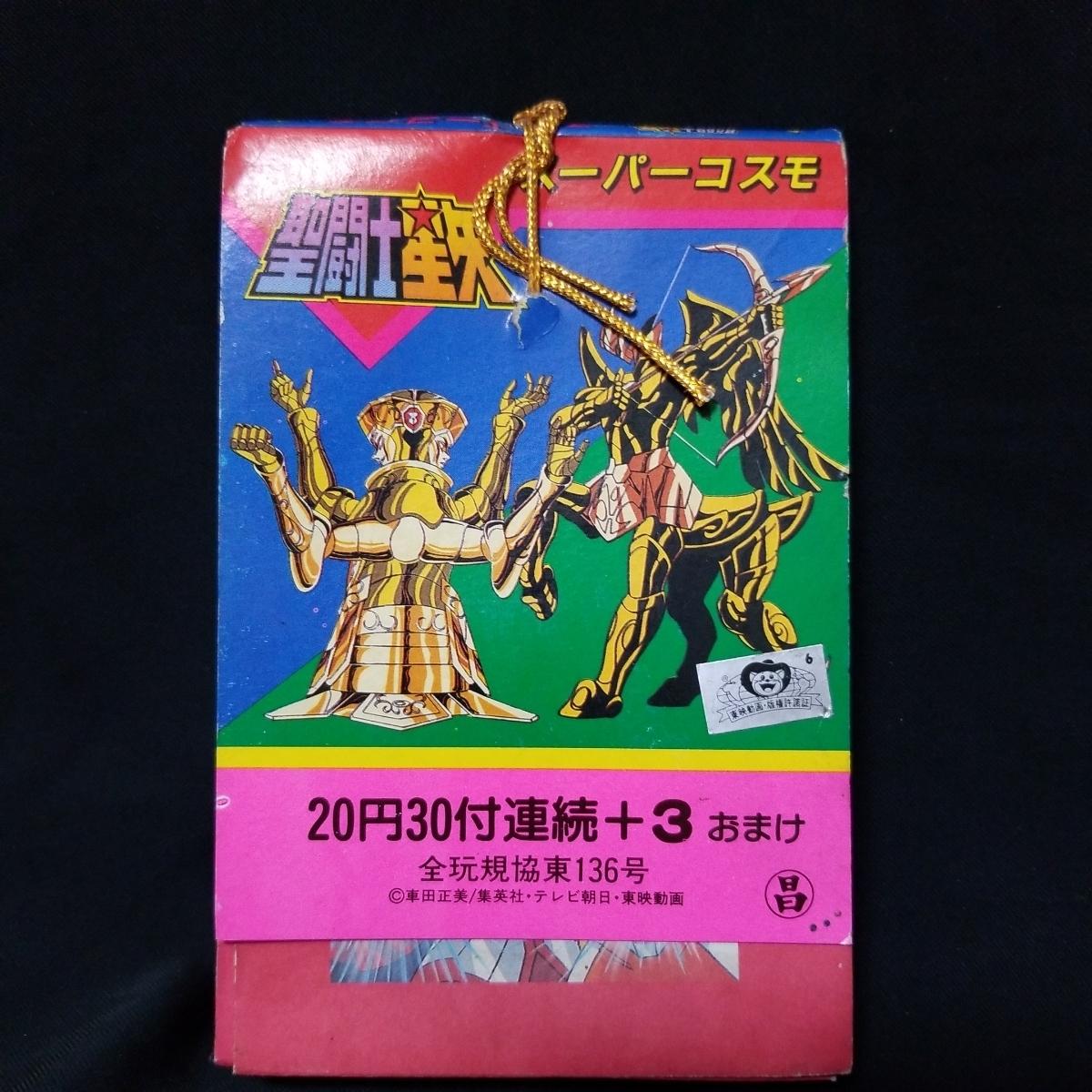 丸昌 聖闘士星矢 スーパーコスモ シール 未開封33枚 1束_画像2