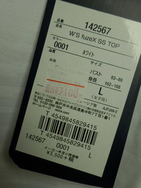 asicsアシックス ランニングシャツ W'S fuzeX SS TOP 142567 ホワイト/Lサイズ_画像6