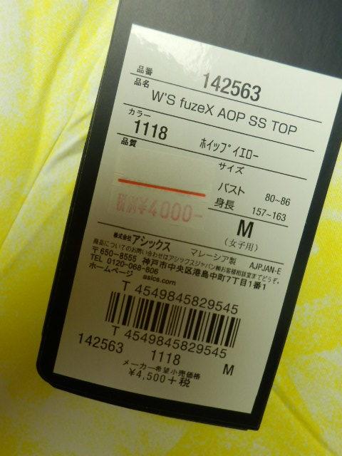 asicsアシックス ランニングシャツ W'S fuzeX AOP SS TOP 142563  ホイップイエロー/Mサイズ_画像6