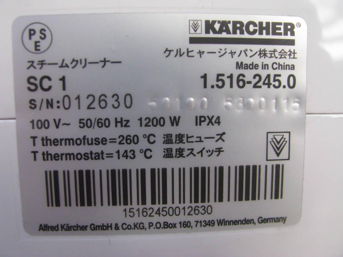 ケルヒャー スチームクリーナー(動作確認済) SC-1 中古品_画像8
