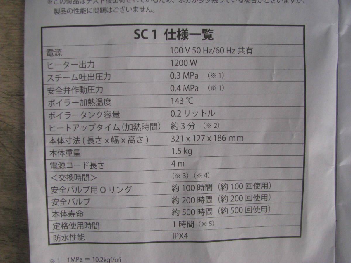 ケルヒャー スチームクリーナー(動作確認済) SC-1 中古品_画像9