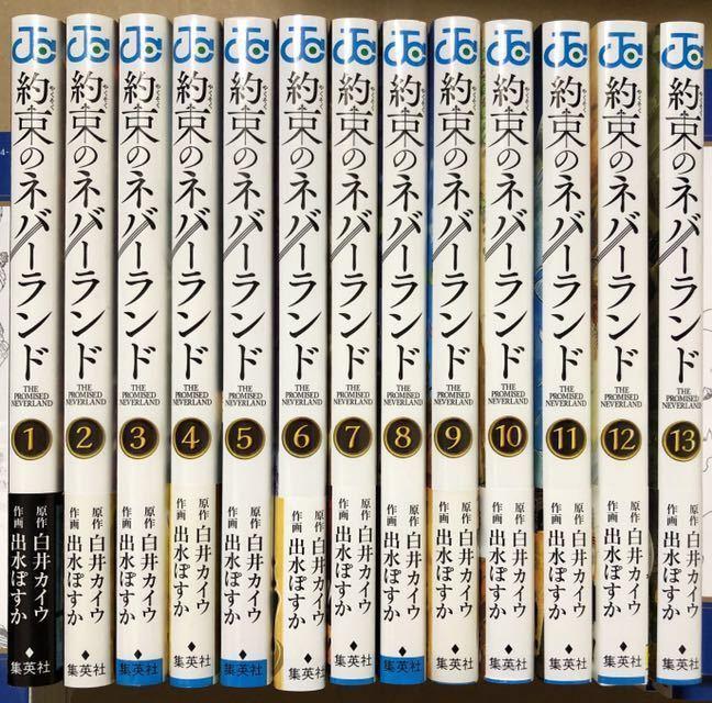 白井カイウ 出水ぽすか 約束のネバーランド 1~14既刊全巻 送料500円